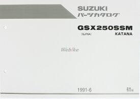 【イベント開催中!】 SUZUKI スズキ 書籍 パーツリスト GSX250S カタナ