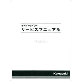 【イベント開催中!】 KAWASAKI カワサキ 書籍 サービスマニュアル (基本版) 【和文】 DトラッカーX KLX250