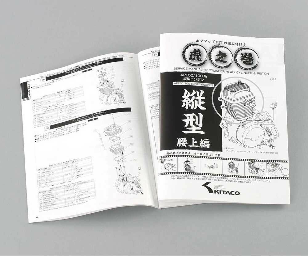 【在庫あり】【イベント開催中!】 キタコ KITACO 書籍 APE 系縦型エンジン用 虎の巻(腰上編) APE100 [エイプ] APE50 [エイプ]