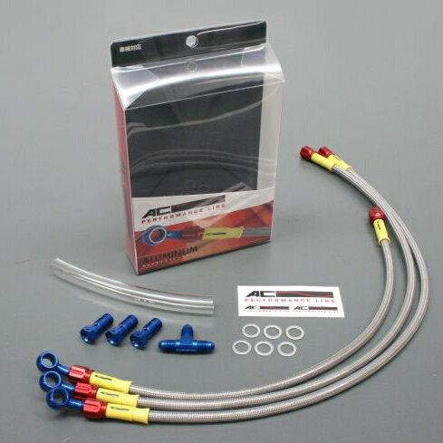 【在庫あり】AC PERFORMANCE LINE ACパフォーマンスライン 車種別ボルトオン ブレーキホースキット ホースカラー:クリア NSR250 R 88