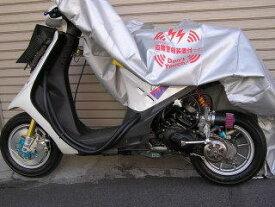 KN企画 ケイエヌキカク バイクカバー 単車カバー