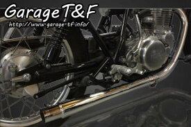 ガレージT&F フレアーマフラー スリップオンタイプ SR400