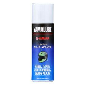 YAMALUBE ヤマルーブ ヘルメットクリーナー&ワックス