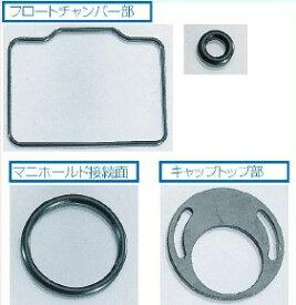 キタコ KITACO PC20キャブレター用補修パーツ モンキー KEIHIN(ケーヒン)PCφ20キャブレター