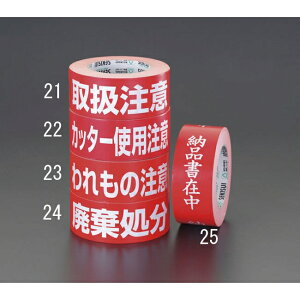 ESCO エスコ 50mmx50m表示テープ(カッター使用注意)