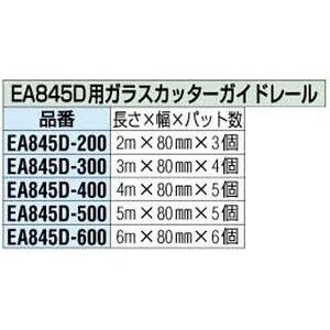 ESCO エスコ 3mガラスカッターガイドレール