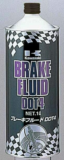 【在庫あり】KAWASAKI カワサキ ブレーキフルード DOT-4