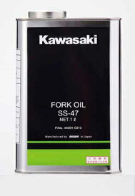【在庫あり】KAWASAKI カワサキ SS-19 サスペンションオイル(フォークオイル)