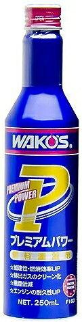 【在庫あり】WAKOS ワコーズ 添加剤 PMP プレミアムパワー 【250ml】