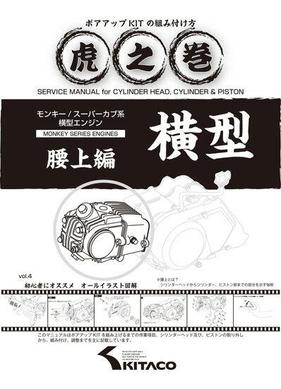 【在庫あり】【イベント開催中!】 キタコ KITACO 書籍 モンキー・スーパーカブ系横型エンジン用 虎の巻(腰上編) Vol.4 スーパーカブ50 モンキー
