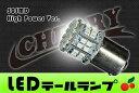 【在庫あり】CHERRY チェリー テールランプ 汎用S25 LEDテール球 発光色:ホワイト