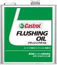 【在庫あり】Castrol カストロール エンジン系ケミカル フラッシングオイル [3L] 4サイクルエンジン用エンジン内部洗浄剤