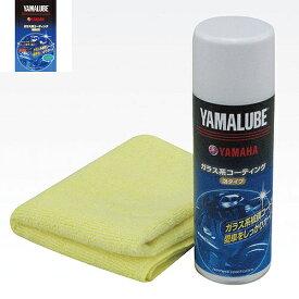 ポイント10倍! YAMALUBE ヤマルーブ YAMAHA:ヤマハ 洗車用品 ガラス系コーティング(泡タイプ) 180ml