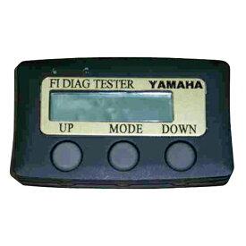 【在庫あり】【イベント開催中!】 YAMAHA ヤマハ ワイズギア その他の工具 FIダイアグノスティックツール 50-125FI車