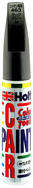 【イベント開催中!】 Holts ホルツ タッチペンタイプ塗料 カラータッチ