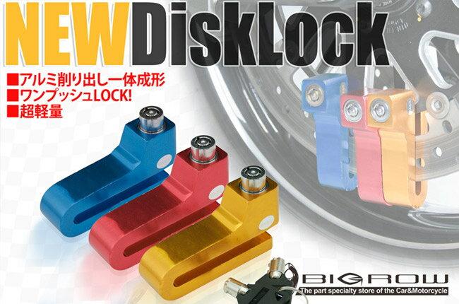 【在庫あり】BIGROW ビッグロウ 軽量ディスクロック カラー:レッド