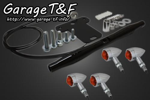 ガレージT&F ロケットウインカーキット スリットタイプ ドラッグスター400