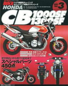 【在庫あり】三栄書房 SAN-EI SHOBO 書籍 [復刻版]ハイパーバイク Vol.3 HONDA CB1000SF/1300SF