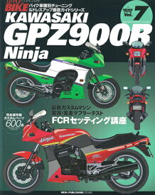 【在庫あり】三栄書房 SAN-EI SHOBO 書籍 [復刻版]ハイパーバイク Vol.7 kawasaki GPZ900R NINJA