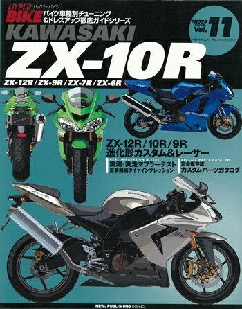 【在庫あり】三栄書房 SAN-EI SHOBO 書籍 [復刻版]ハイパーバイク Vol.11 kawasaki ZX-10R