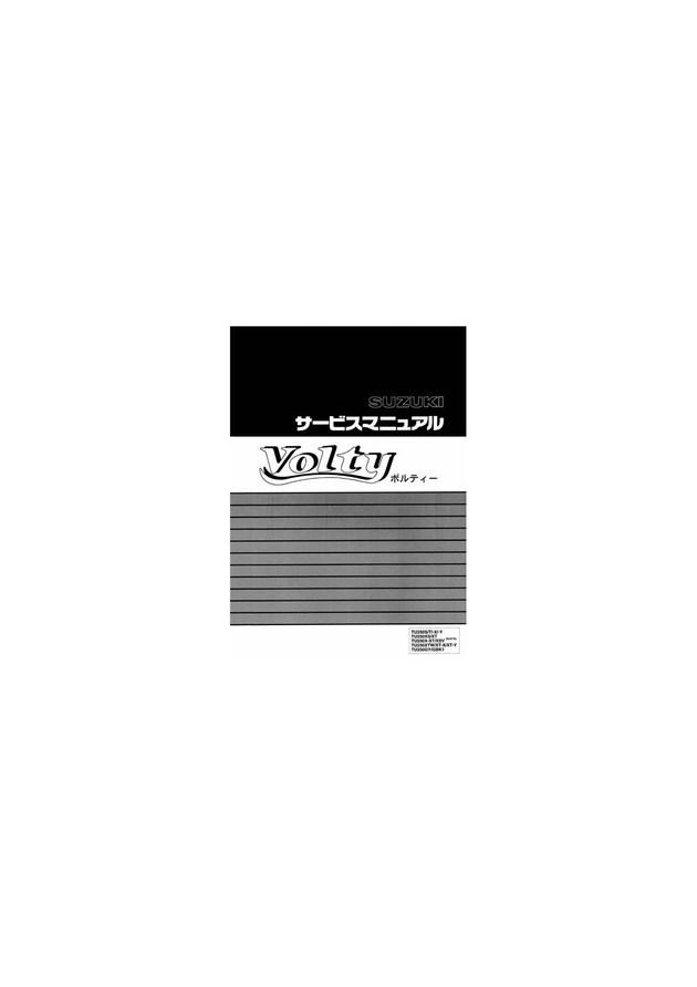 SUZUKI スズキ 書籍 サービスマニュアル グラストラッカー/ビッグボーイ (TU250G/GB) BA-NJ47A ボルティー (TU250) NJ47A/BA-NJ47A