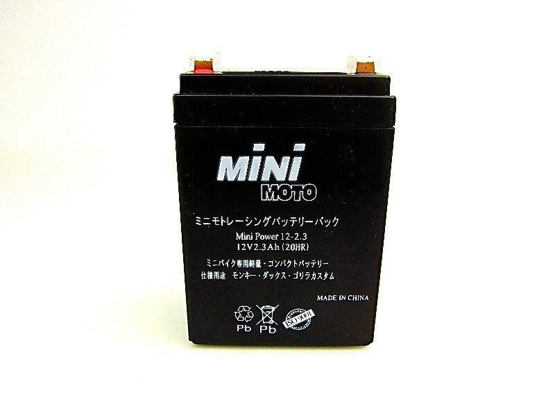 MINIMOTO ミニモト MF12V2.3Ahバッテリープレミアムパック ゴリラ シャリー50 ダックス モンキー