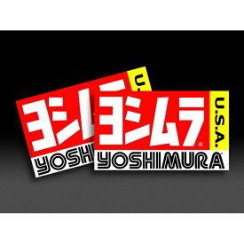 【在庫あり】【イベント開催中!】 YOSHIMURA ステッカー・デカール USヨシムラ ステッカーSET