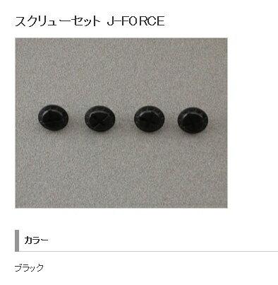 【在庫あり】【イベント開催中!】 SHOEI ショウエイ 内装・オプションパーツ スクリューセット J-FORCE【オプション・リペアパーツ】 J-FORCE II J-FORCE III J-STREAM