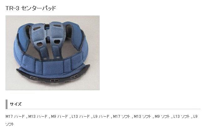 SHOEI ショウエイ 内装・オプションパーツ TR-3 センターパッド【補修・オプションパーツ】 サイズ:M17 (対応帽体サイズ:S) タイプ:ハード TR-3