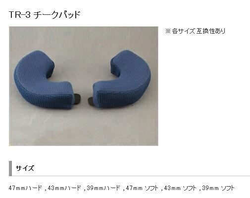 SHOEI ショウエイ 内装・オプションパーツ TR-3 チークパッド【補修・オプションパーツ】 サイズ:47mm タイプ:ハード TR-3