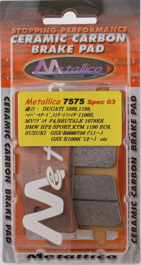 【在庫あり】METALLICO メタリカ ブレーキパッド・シュー スペック3 ブレーキパッド