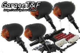 ガレージT&F スモールブレットウィンカーキット グラストラッカー グラストラッカー ビッグボーイ