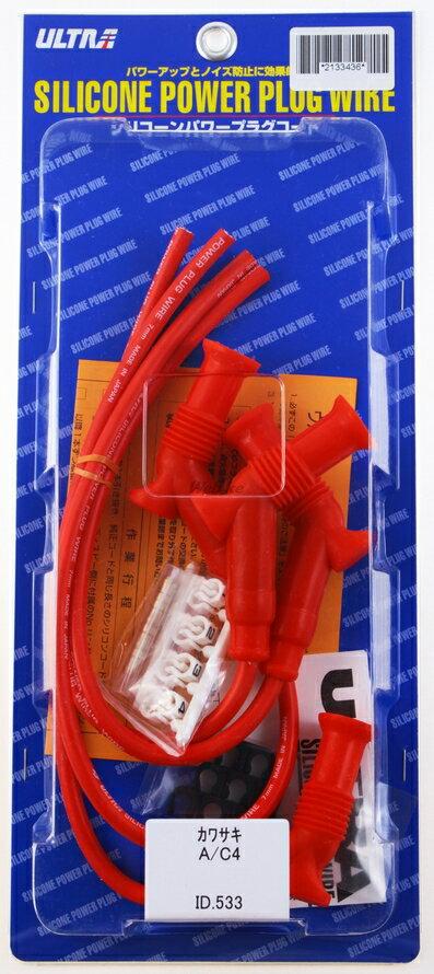ULTRA ウルトラ 永井電子 シリコーンパワープラグコード カラー:レッド