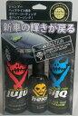VOODOO RIDE ブードゥーライド 洗車用品 トライアルパッケージ (JUJU&HEXX&SILQ)