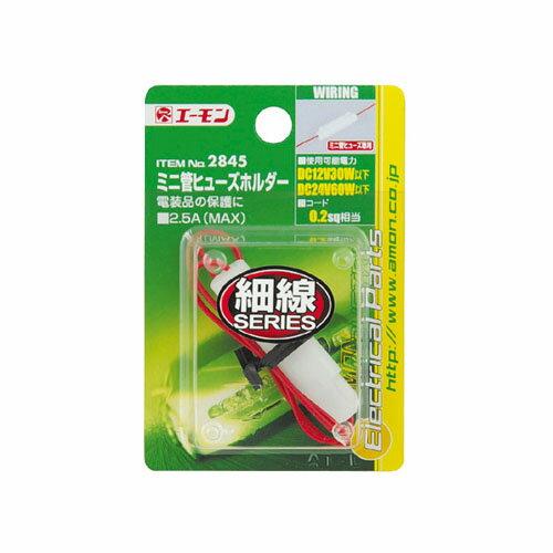 【在庫あり】エーモン amon 各種配線部材・用品 ミニ管ヒューズホルダー
