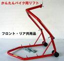 田中商会 メンテナンススタンド類 バイク用メンテスタンド