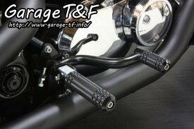 ガレージT&F フットペグ・ステップ・フロアボード ミッドコントロールキット アルミタイプ1 ドラッグスター400 ドラッグスター400クラシック