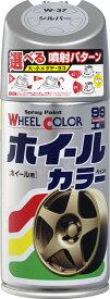 【イベント開催中!】 SOFT99 ソフト99 スプレータイプ塗料 99工房 ホイールカラー カラー:クリア