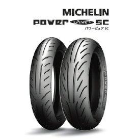 MICHELIN ミシュラン POWER PURE SC 【120/70-15 M/C 56S TL】 パワーピュアSC タイヤ