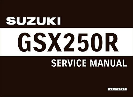 【在庫あり】【イベント開催中!】 SUZUKI スズキ 書籍 サービスマニュアル GSX250R