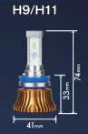 SPHERE LIGHT スフィアライト 各種バルブ LEDヘッドライト ライジング2 H9/H11 4500K