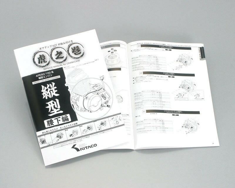 【在庫あり】【イベント開催中!】 キタコ KITACO 書籍 APE 系縦型エンジン用 虎の巻(腰下編) APE [エイプ] APE50 APE100