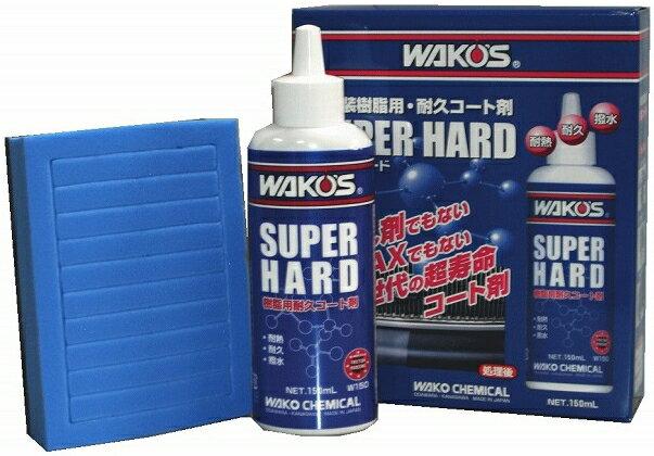【在庫あり】WAKOS ワコーズ 補修ケミカル SH-R スーパーハード【150ml】
