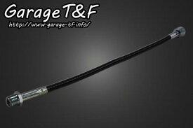 ガレージT&F その他メーター関連 スピードメーターケーブル延長ジョイント 長さ:300mm エストレヤ