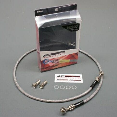 【在庫あり】AC PERFORMANCE LINE ACパフォーマンスライン ブレーキホース 車種別ボルトオン クラッチホースキット ホースカラー:スモーク ZX-10
