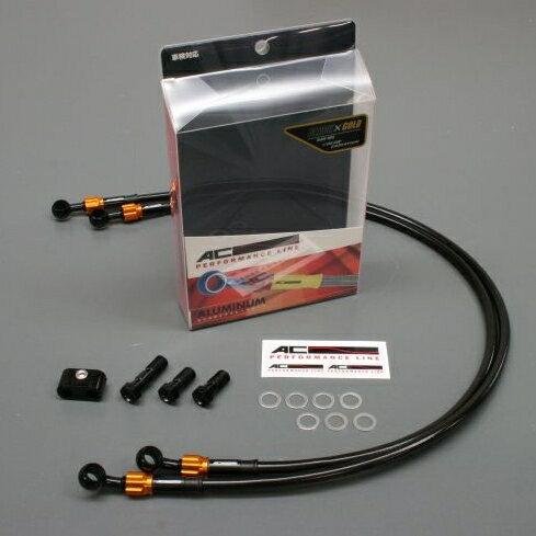 【在庫あり】AC PERFORMANCE LINE ACパフォーマンスライン 車種別ボルトオン ブレーキホースキット GSR400