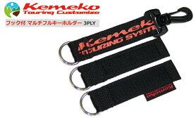 kemeko ケメコ マルチフルキーホルダー 3PLY カラー:グレー