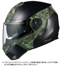 【在庫あり】OGK KABUTO オージーケーカブト システムヘルメット KAZAMI [カザミ] CAMO [カモ] フラットブラック/グリーン ヘルメット サイズ:S(55-56cm)