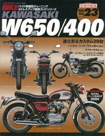 三栄書房 SAN-EI SHOBO 書籍 [復刻版]ハイパーバイク Vol.23 Kawasaki W650/400