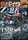 三栄書房SAN-EISHOBO書籍G-WORKSバイクVol.12